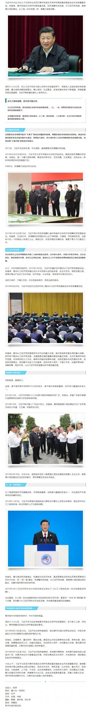 习总书记提到的五大国家战略关系中国未来