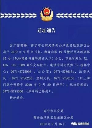 南宁市公安局青秀山分局搬出青秀山景区了