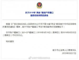 """""""东博会峰会""""警方通告全在这里!涵盖户籍、交通等"""