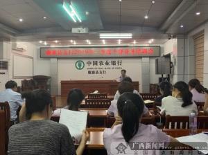 农行鹿寨县支行开展个人信贷业务培训