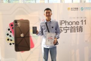 iPhone11今日开售 苏宁1分钟内卖出全国第一台