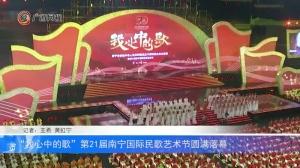 """""""我心中的歌""""第21届南宁国际民歌艺术节圆满落幕"""