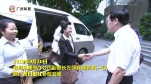 老挝总理府办公厅副部长万莎瓦·董莎瓦一行到广西日报传媒集团参观交流