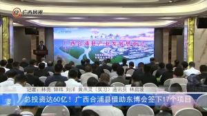 总投资达60亿!广西合浦县借助东博会签下17个项目
