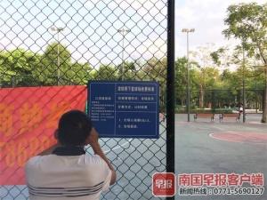 """南宁""""网红球场""""不再免费 篮球爱好者表示不理解"""