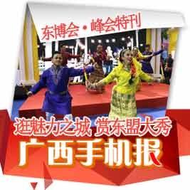 廣西手機報9月21日下午版
