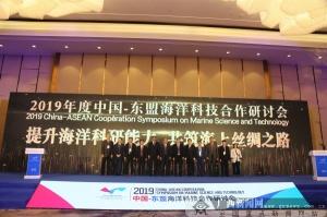 2019年度中国-东盟海洋科技合作研讨会成功举办