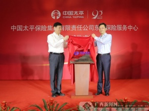 中国太平保险集团东盟保险服务中心成立