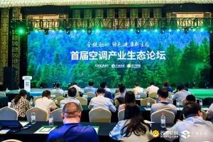 苏宁披露空调市场发展关键词: 绿色节能、健康舒适