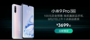 小米9 Pro5G版发布,苏宁以旧换新最高返1000元