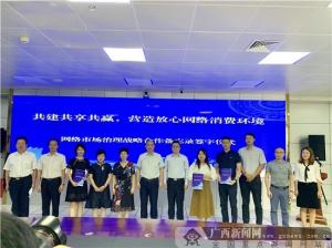 苏宁易购与南宁市市场监管局签署备忘录 营造放心消费环境