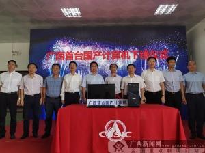 广西首台国产计算机在威尼斯人网站正式下线