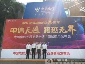 我国自主研发的中国电信天通卫星电话在广西试商用