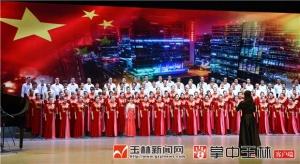 玉林:歌声赞美伟大祖国