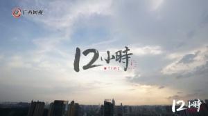 """【12小时】不做""""废青""""做""""奋青"""",在内地有这样一群新港青!"""