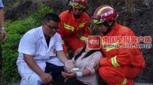 兩游客被馬蜂蜇傷一人昏倒 消防官兵緊急營救(圖)