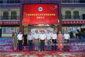 廣西民族出版社那書苑相思湖書廊正式揭牌
