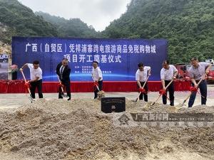 憑祥浦寨跨電旅游商品免稅購物城開工 投資約5億元