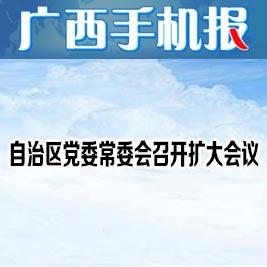 广西手机报10月9日上午版