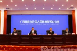2019廣西大健康產業峰會將于11月7-9日舉行