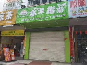 客服發布公告后失聯 某水果連鎖店一夜間全部停業