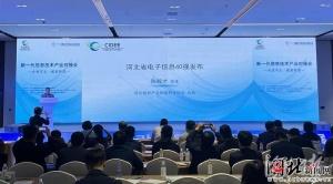 榜單揭曉!2019年河北省電子信息企業40強出爐