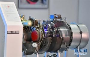 渦軸-16發動機成功取得中國民航局型號合格證
