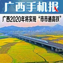 广西手机报10月11日下午版