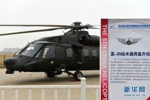 我國自主研制的直-20多用途直升機亮相天津直博會