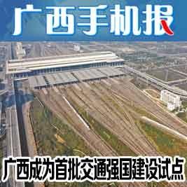 广西手机报10月12日上午版