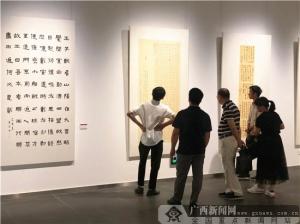 庆祝新中国成立70周年 广西书法之乡书法作品展开幕