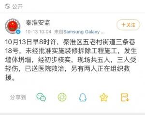 南京一栋建筑墙体坍塌 三人受伤两人待救