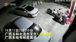 看看广西新闻记者如何直击玉林北流市震中现场