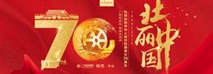 壯麗中國——熱烈慶祝中華人民共和國成立70周年
