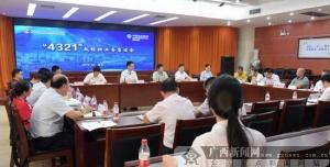 """农行崇左分行加快推进""""4321""""政银担业务发展"""