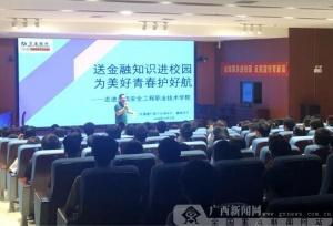 交通银行南宁东葛西中心支行开展金融知识宣传活动