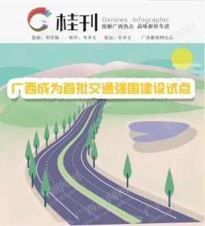【桂刊】厲害了!廣西成為首批交通強國建設試點