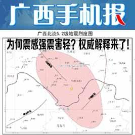 广西手机报10月15日上午版