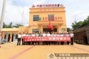 中行北海分行开展党建共建主题党日活动