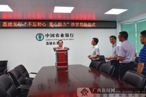 农行荔浦支行组织开展扶贫捐款活动