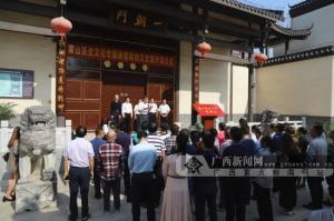 广西蒙山县历史文化专题展暨政协文史馆建成开馆