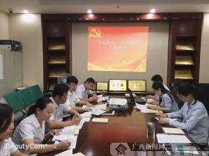 农行南宁分行个贷中心党支部扎实开展主题教育