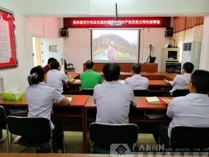 农行西林县支行组织广大党员干部观看黄文秀先进事迹