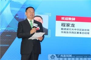 南宁戴家客听:新时代国企改革——国有资产转型之路