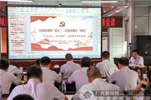农行防城港分行党委讲授主题教育专题党课