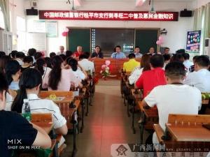 邮储银行桂平市支行开展金融知识进校园宣传活动