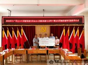 邮储银行广西区分行再向定点扶贫村捐款