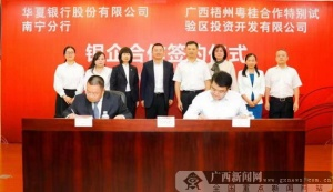 华夏银行与梧州粤桂合作特别试验区签订战略合作协议