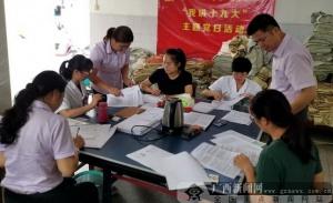 农行柳州品尚名城支行开展主题党日活动