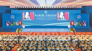 第七届中国-中亚合作论坛在南宁开幕
